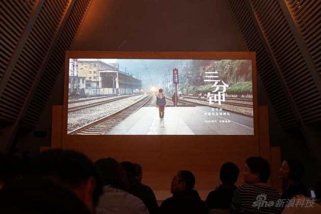 这次观影会在北京举办