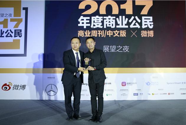 毛大庆代表微博企业家群体领奖