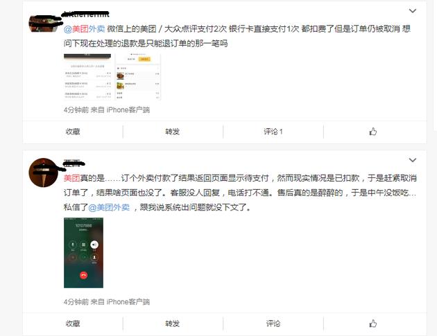 网友微博截图