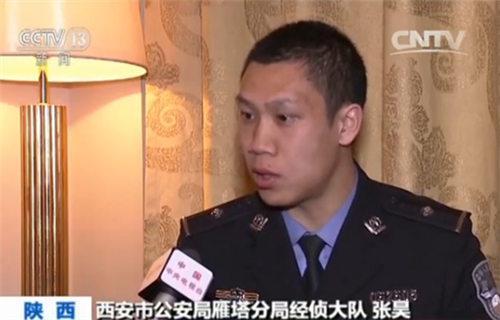 西安市公安局雁塔分局经侦大队 张昊