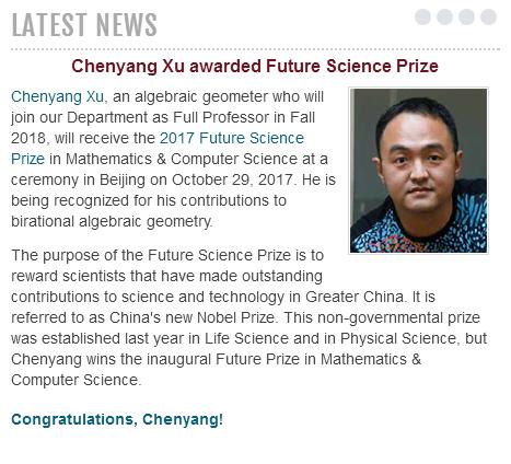 目前,美国麻省理工学院数学系官方网站发布一条新闻,代数几何学家许晨阳(Chengyang Xu)将于今年秋季全职加入麻省理工学院数学系