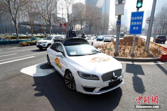 资料图:自动驾驶测试。中新社记者 富田 摄