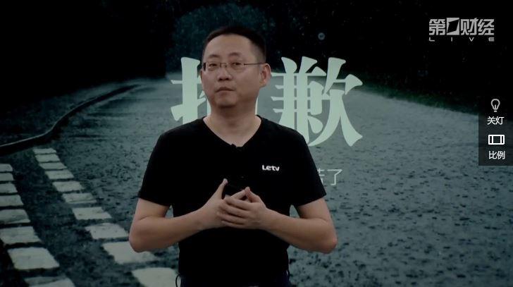 乐视网CEO梁军。图片来自第一财经网站