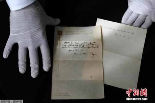 """爱因斯坦两份手写笔记写于1922年的日本""""皇家酒店""""。"""