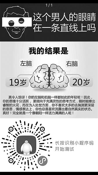 热传的左右脑年龄测试结果