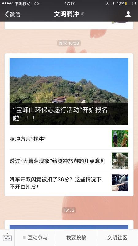 腾冲市委宣传部公布的关于巨菇的文章